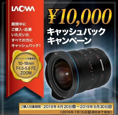 20190419LAOWA_CB01_450.jpg